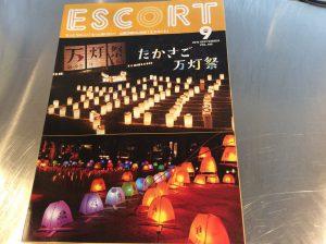 エスコート001